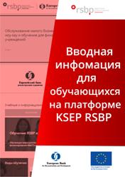 Вводная информация для обучающихся на платформе KSEP RSBP